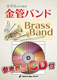 RAIN/SEKAI NO OWARI(『メアリと魔女の花』主題歌)【小学生のための金管バンド】KIN-21《参考音源CD付》