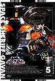宇宙刑事ギャバン VOL.5[DVD]