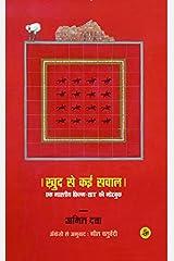 Khud Se Kayi Sawal / Raza Pustak Mala (Hindi Edition) Kindle Edition