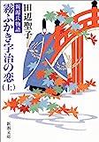 新源氏物語 霧ふかき宇治の恋(上) (新潮文庫)