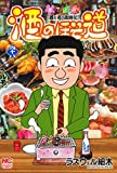 酒のほそ道 (48) (ニチブンコミックス)