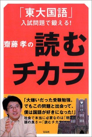 「東大国語」入試問題で鍛える! 齋藤孝の 読むチカラ