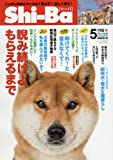 Shi-Ba【シーバ】 2017年 05 月号
