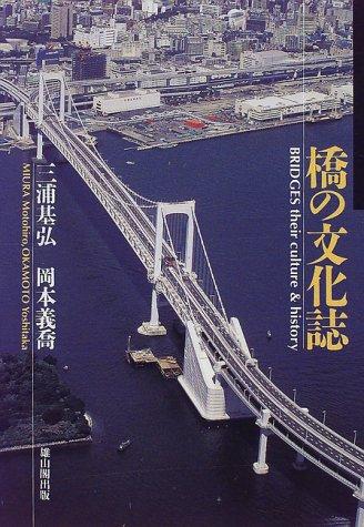 橋の文化誌の詳細を見る