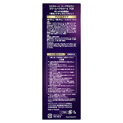 ウエラトーン2+1クリームタイプ7CB[医薬部外品](おしゃれな白髪染め)
