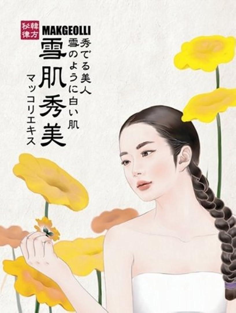 異なるヒューマニスティック好奇心盛韓国コスメ--ハンビビ--雪肌秀美マッコリセルロースシートマスク