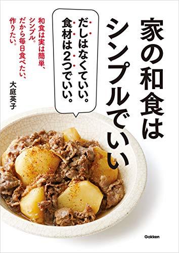 家の和食はシンプルでいい