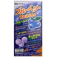 ブルーベリー タブレット(90粒) 井藤漢方製薬