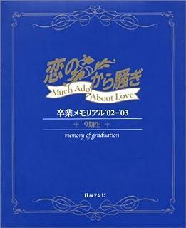 「恋のから騒ぎ」9期生卒業メモリアル'02‐'03