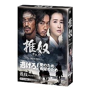 """チュノ~推奴~ DVD-BOXI[DVD]"""""""