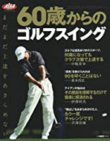 60歳からのゴルフスイング (プレジデントムック ALBA TROS-VIEW)