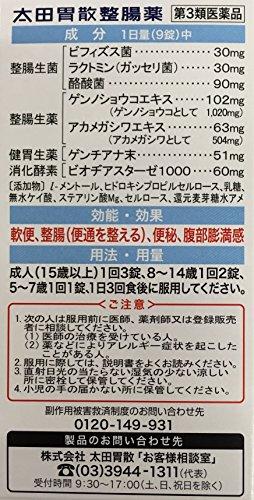 【第3類医薬品】太田胃散整腸薬370錠