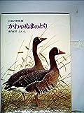 かわやぬまのとり (1979年) (日本の野鳥〈5〉)