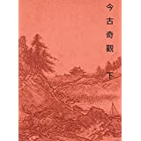 Tomorrow World Vol 2: Traditional Chinese Edition (Classical Chinese Literature) (English Edition)