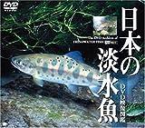 日本の淡水魚 DVD映像図鑑[SDA-27][DVD]