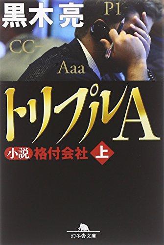 トリプルA  小説 格付会社 上 (幻冬舎文庫)