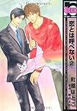 恋とは呼べない 2 (ビーボーイコミックス)