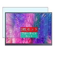 3枚 Sukix ブルーライトカット フィルム 、 Aosiman ASM-135UH 13.5 Inch ディスプレイ モニター 向けの 液晶保護フィルム ブルーライトカットフィルム シート シール 保護フィルム(非 ガラスフィルム 強化ガラス ガラス )