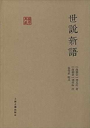 国学典藏:世说新语