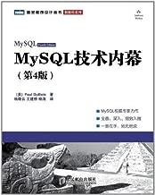 MySQL技术内幕(第4版) (图灵程序设计丛书 98) (Chinese Edition)