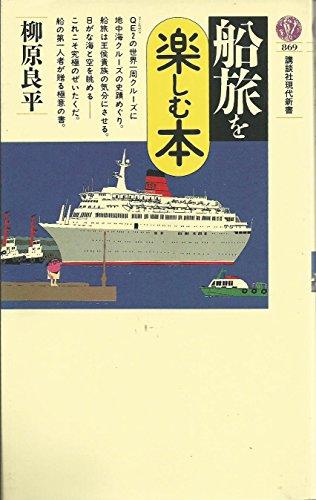 船旅を楽しむ本 (講談社現代新書)の詳細を見る