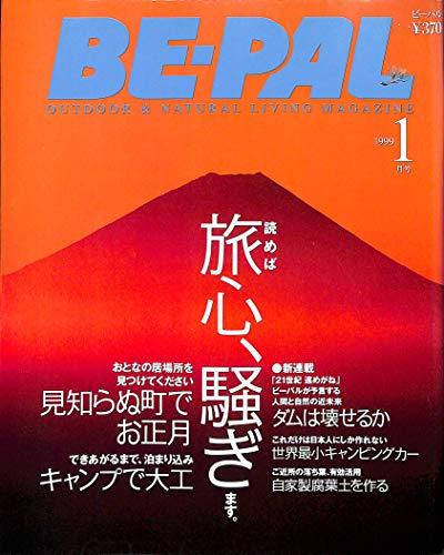 BE-PAL (ビーパル) 1999年1月号 見知らぬ町でお正月 / キャンプで大工