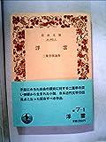 浮雲 (1972年) (岩波文庫)