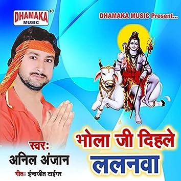 Bhola Ji Dihale Lalanwa