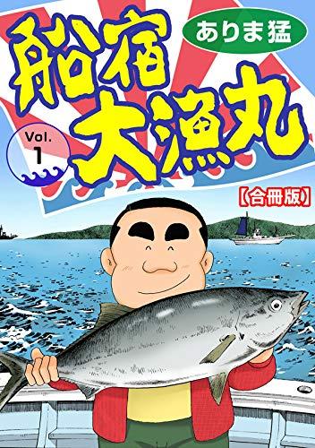 船宿 大漁丸【合冊版】1 (ヤング宣言)
