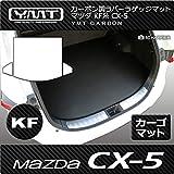YMT 新型 CX-5 KF系 カーボン調ラバー製ラゲッジマット(トランクマット) CX5-2-CB-LUG