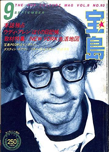 宝島 1981年 9月号 ウディ・アレン『ぼくの日記帳』 ダスティン・ホフマン リチャード・レスター