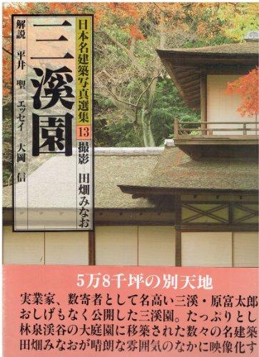 日本名建築写真選集 (第13巻) 三渓園の詳細を見る