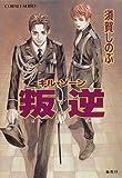 叛逆 キル・ゾーン (キル・ゾーンシリーズ) (コバルト文庫)