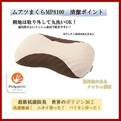 昭和西川 ムアツ まくら ムアツ枕 MP8100 ベージュ 約60×37㎝ 3D構造 2220208100236