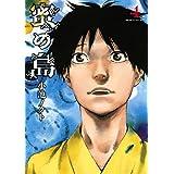 蜜の島(4) (モーニングコミックス)
