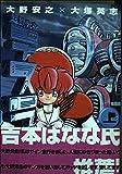 超鉄大帝テスラ (上巻) (角川コミックス・エース)