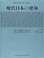 現代日本の建築 vol.2 (ART BOX IN JAPAN)