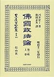 日本立法資料全集 別巻 656 佛國政法論 第3帙 上卷