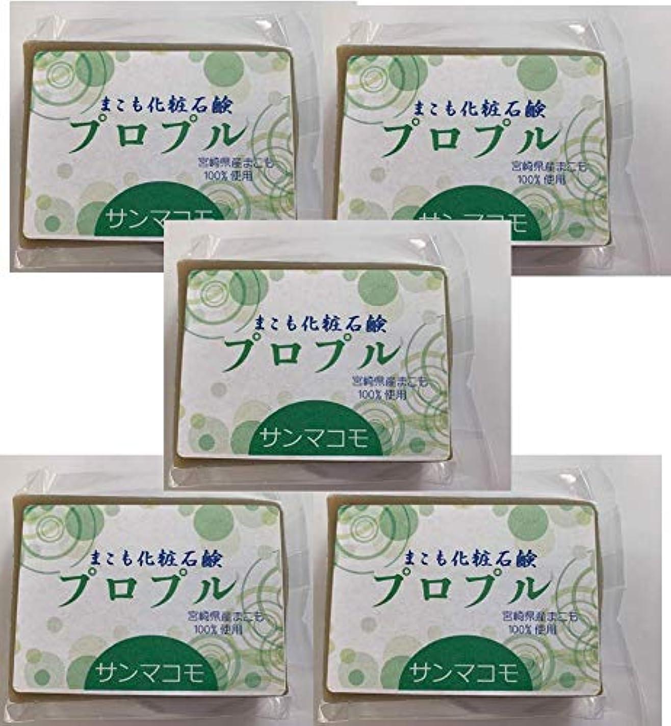 損傷肥料生命体まこも化粧石鹸 プロプル 90g 5個セット