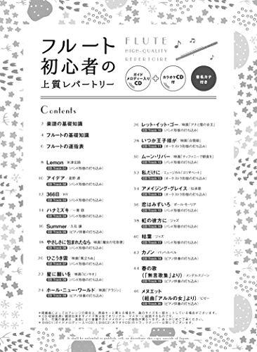 フルート初心者の上質レパートリー(ガイドメロディー入りCD+カラオケCD付)