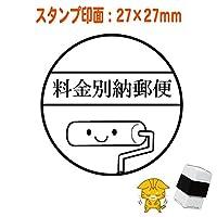 既製品「ペンキローラー付き料金別納郵便」ブラザースタンプ印字面27×27mmインク黒色SNM-030300262