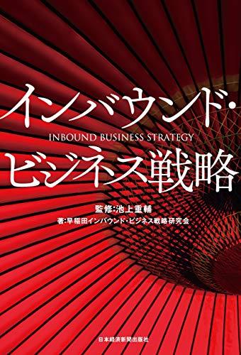インバウンド・ビジネス戦略 (日本経済新聞出版)
