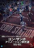 ヨン・サンホ 長編アニメーション映画 傑作選DVD-BOX[BWD-3235][DVD]