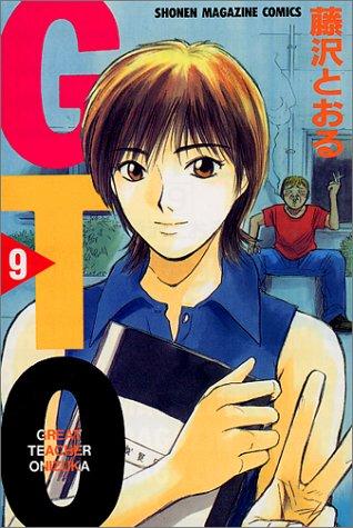 GTO(9) (講談社コミックス)の詳細を見る