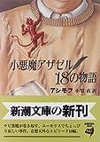 小悪魔アザゼル18の物語 (新潮文庫)