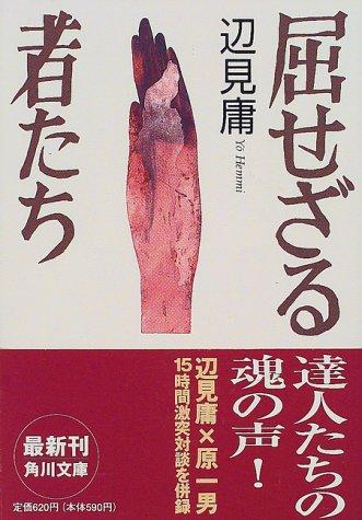 屈せざる者たち (角川文庫)の詳細を見る