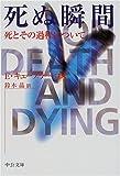 死ぬ瞬間―死とその過程について (中公文庫)