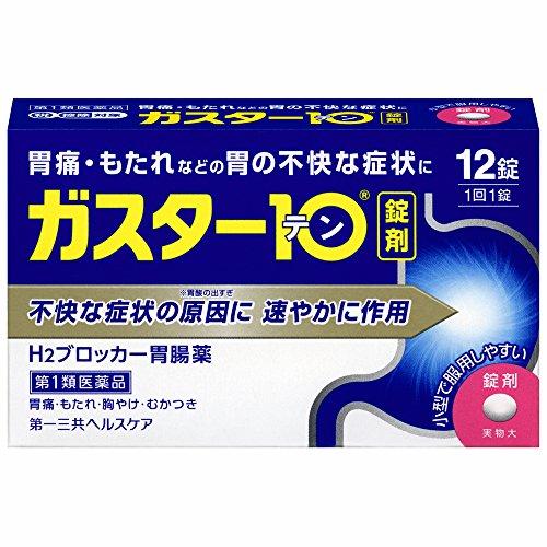 【第1類医薬品】ガスター10 12錠 ※セルフメディケーション税制対象商品