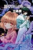 魔女からの伝言(2) (眠れぬ夜の奇妙な話コミックス)