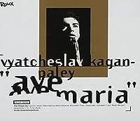 Ave Maria by Vyatcheslax Kagan-Paley (1995-11-22)
